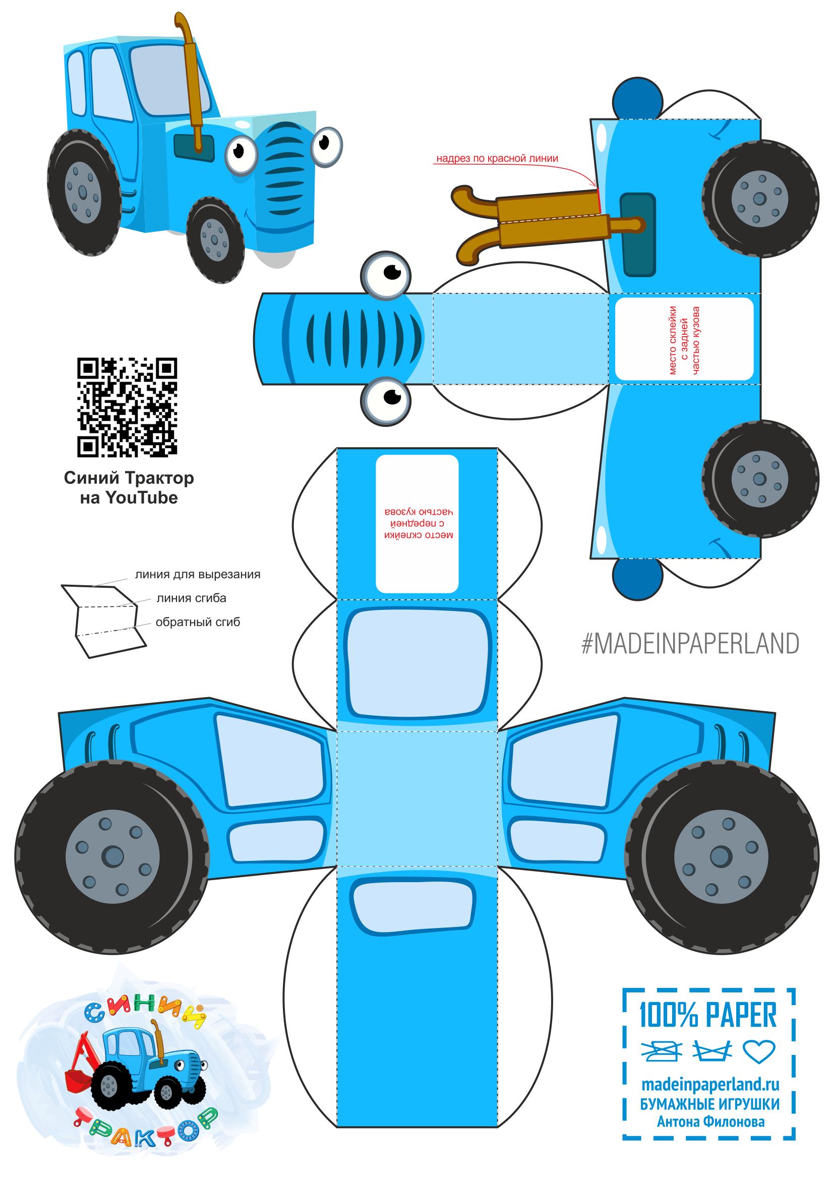 Синий трактор из бумаги - Бумажные игрушки Антона Филонова