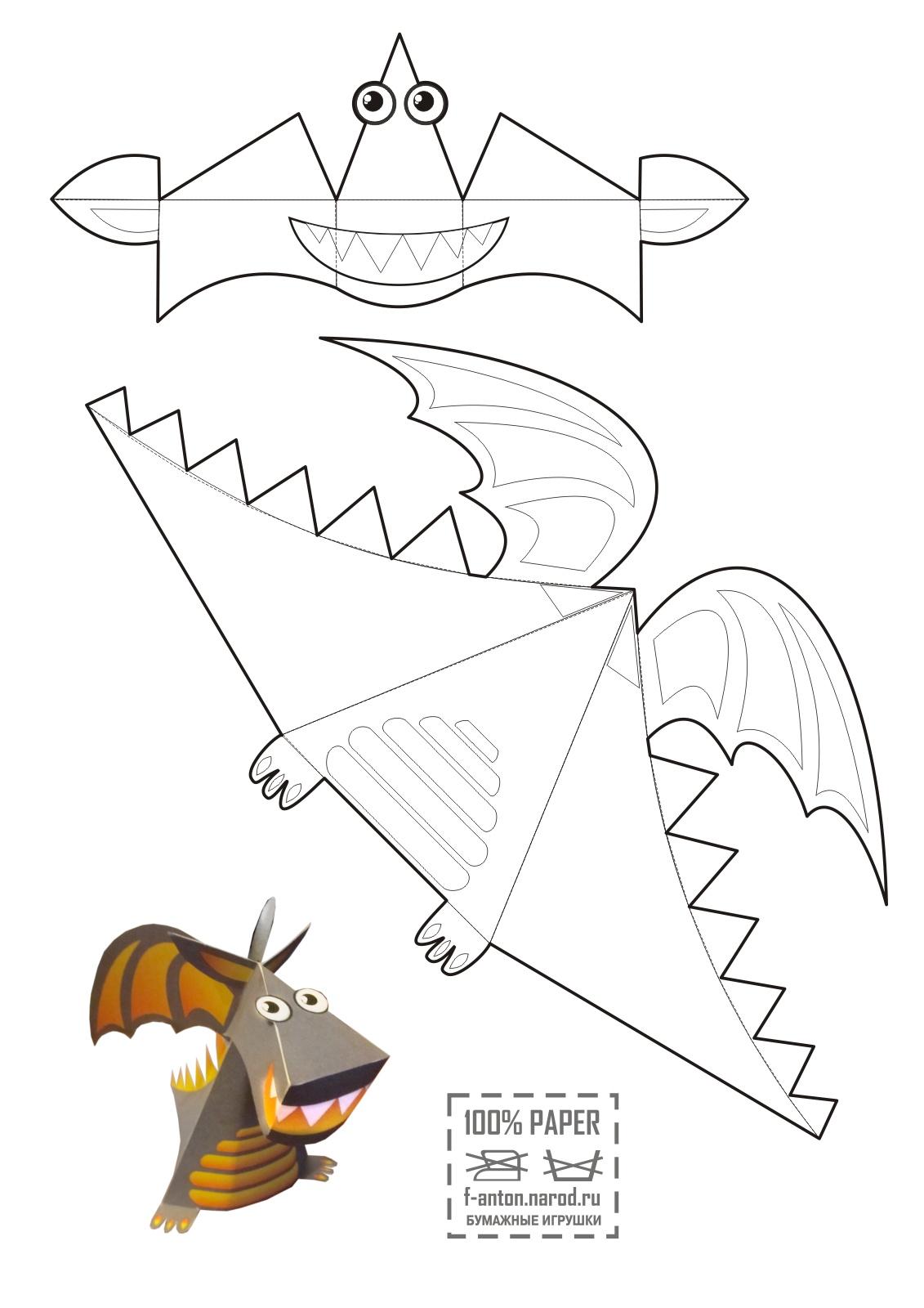 Бумажная игрушка дракон своими руками